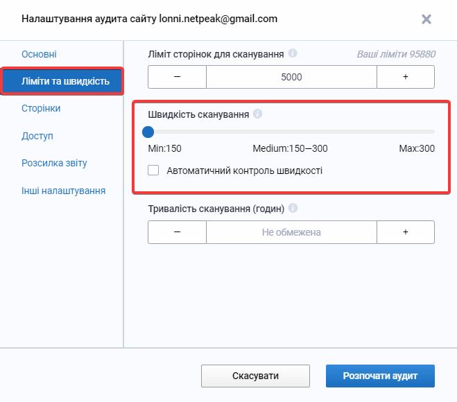 Що робити, якщо IP-адреси Serpstat забанені на стороні сервера користувача? 16261788749129